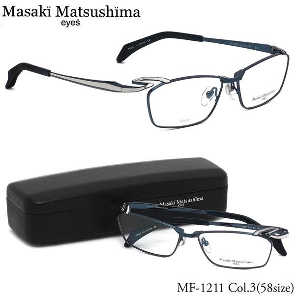 マサキマツシマ Masaki Matsushima メガネMF-1211 3 58サイズMF1211 スクエア 日本製 チタン Titanium チタニウム シャープ ビジネスマサキマツシマ MasakiMatsushima メンズ レディース