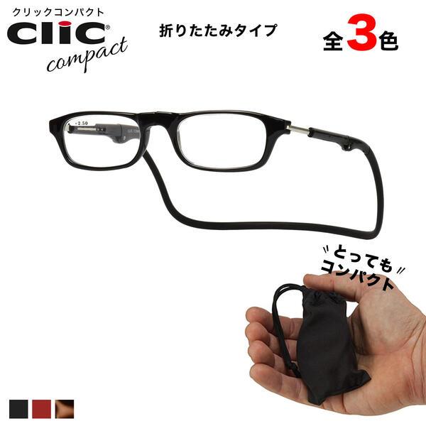 クリックコンパクト Clic Compact リーディンググラス 老眼鏡 シニアグラス 首にかける 首掛け コンパクト 折りたたみ お洒落 おしゃれ プレゼント ギフト 誕生日 父の日 母の日 敬老の日 クリックリーダー clicreaders メンズ レディース [ACC]