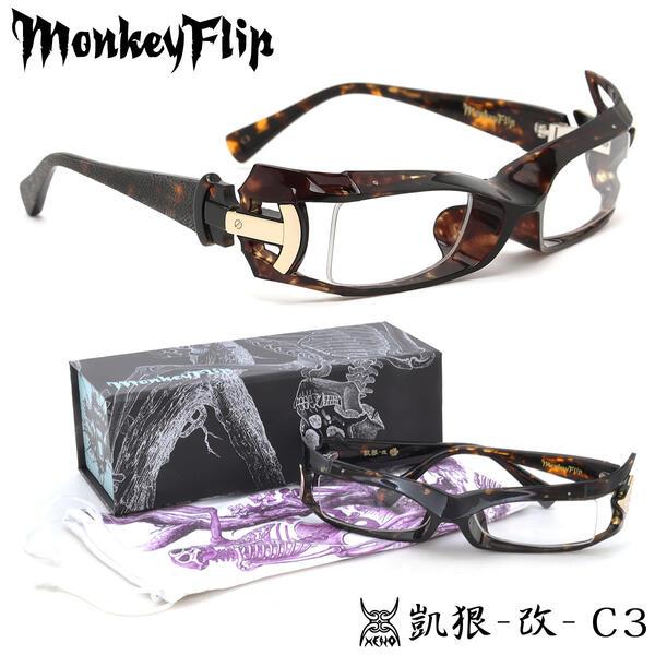 【Monkey Flip】(モンキーフリップ) メガネ 凱狠改 C3 57サイズ 凱狠-改- XENO ガイガンカイ ゼノ モンキーフリップ MonkeyFlip メンズ レディース