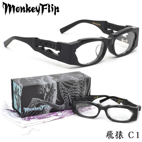 【モンキーフリップ】 (Monkey Flip) メガネ飛猿 C1 53サイズヒエン ひえん THE END OF THE WORLDMonkeyFlip メンズ レディース