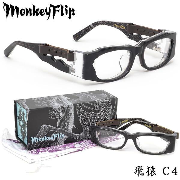 【モンキーフリップ】 (Monkey Flip) メガネ飛猿 C4 53サイズヒエン ひえん THE END OF THE WORLDMonkeyFlip メンズ レディース