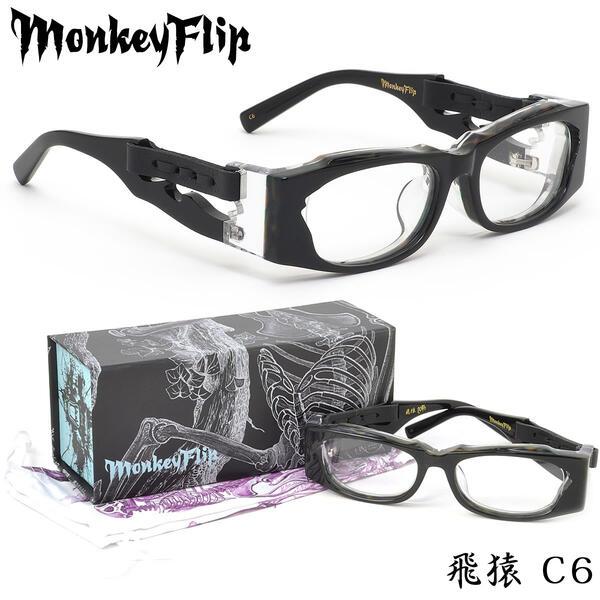モンキーフリップ Monkey Flip メガネ 飛猿 C6 53サイズ ヒエン ひえん THE END OF THE WORLD MonkeyFlip メンズ レディース