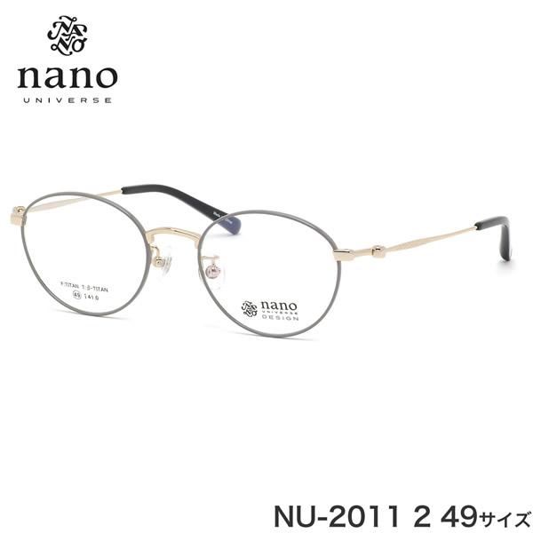 ナノ・ユニバース nano UNIVERSE メガネ NU-2011 2 49サイズ 軽い おしゃれ ナノ・ユニバースnanoUNIVERSE メンズ レディース