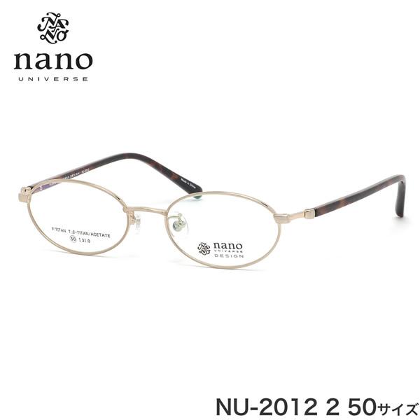 ナノ・ユニバース nano UNIVERSE メガネ NU-2012 2 50サイズ 軽い おしゃれ べっ甲 ハバナ ナノ・ユニバースnanoUNIVERSE メンズ レディース