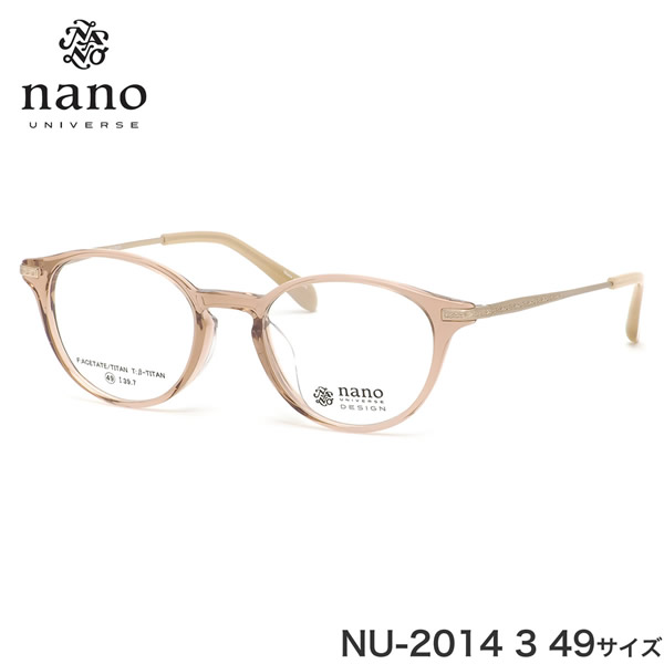 ナノ・ユニバース nano UNIVERSE メガネ NU-2014 3 49サイズ 軽い おしゃれ ナノ・ユニバースnanoUNIVERSE メンズ レディース