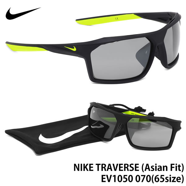 ナイキ NIKE サングラスEV1050 070 65サイズTRAVERSE AF トラヴァース アジアンフィット Asian Fit アジアフィット ミラーナイキ NIKE メンズ レディース