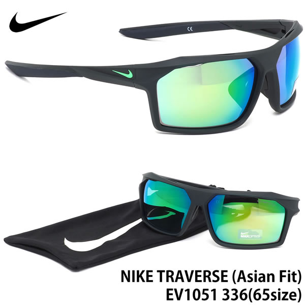ナイキ NIKE サングラスEV1051 336 65サイズTRAVERSE AF トラヴァース アジアンフィット Asian Fit アジアフィット ミラーナイキ NIKE メンズ レディース