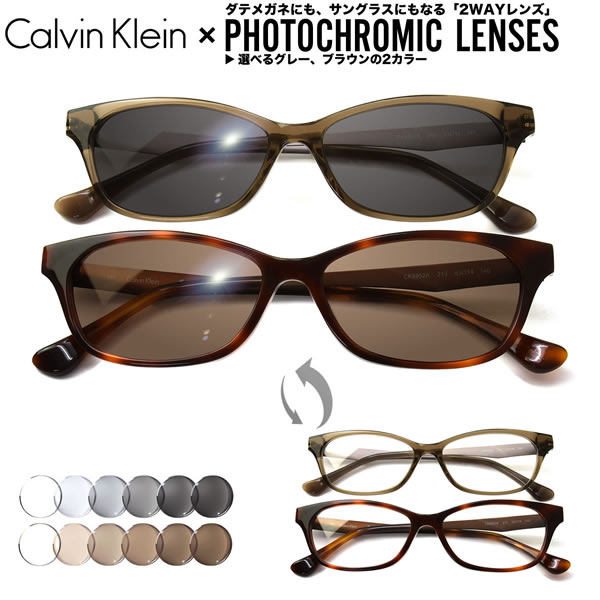 カルバンクライン 調光 サングラス 眼鏡 色が変わる UVカット 紫外線カット フォトクロミック CalvinKlein CK5952A PC あす楽対応 UV400 ダテメガネ 2WAY [OS]:電脳眼鏡