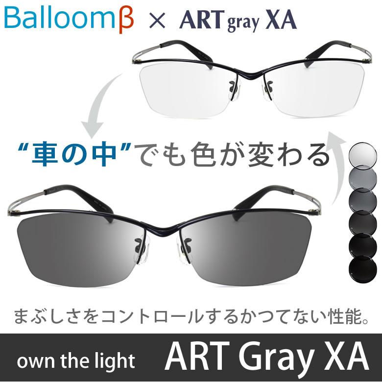 調光レンズセット 色が変わる まぶしさ 紫外線カット アートグレー Balloon BHT-109 AXあす楽対応 UV400 ダテメガネ サングラス 2WAYバルーンベータ BalloonB メンズ レディース [OS]