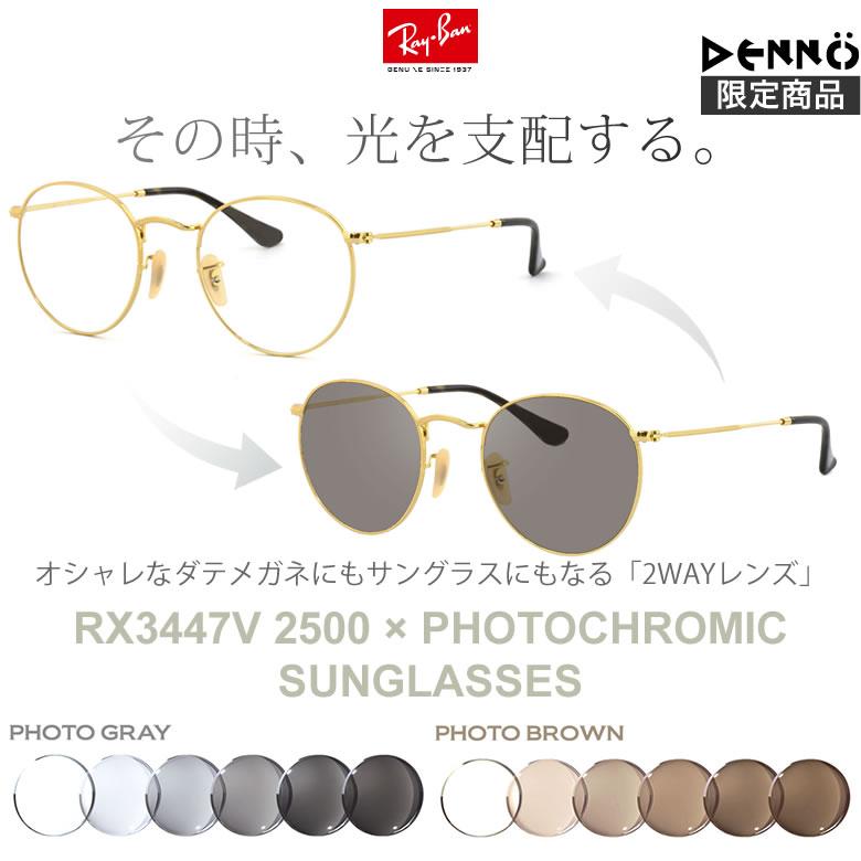 レイバン 調光 サングラス 眼鏡 色が変わる UVカット 紫外線カット フォトクロミック Ray-Ban RX3447V 2500 50サイズ あす楽対応 RAYBAN UV400 ダテメガネ 2WAY 安全 健康 [OS]