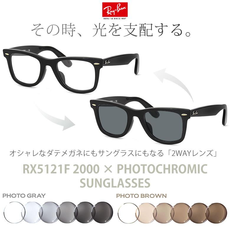 レイバン 調光 サングラス 眼鏡 色が変わる UVカット 紫外線カット フォトクロミック Ray-Ban RX5121F 2000 50サイズ WAYFARER ウェイファーラー あす楽対応 RAYBAN UV400 ダテメガネ 2WAY 安全 健康 [OS]