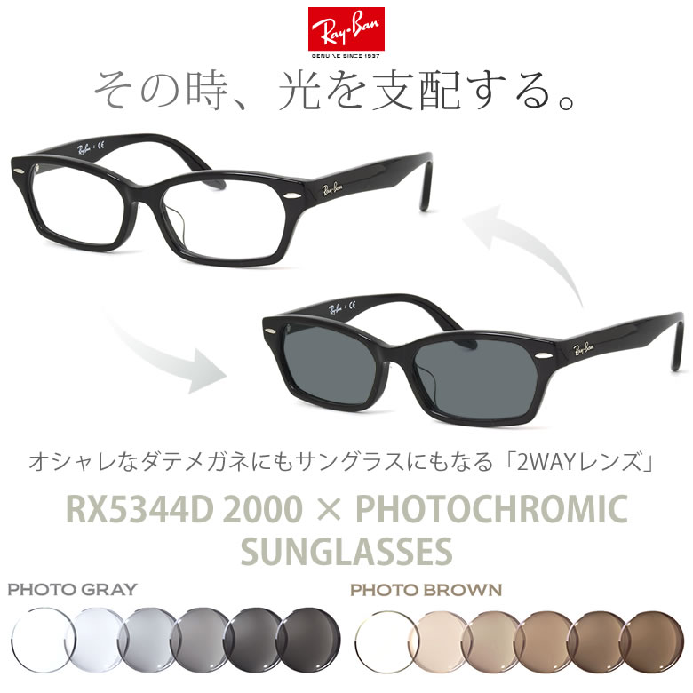 レイバン 調光レンズセット 色が変わる 紫外線カット フォトクロミック Ray-Ban メガネフレーム RX5344D 2000 55サイズ あす楽対応 RAYBAN UV400 ダテメガネ サングラス 2WAY 安全 健康 [OS]
