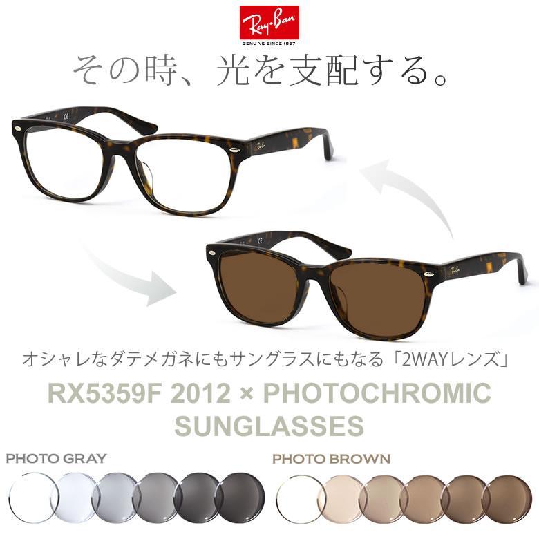 レイバン 調光レンズセット 色が変わる 紫外線カット フォトクロミック Ray-Ban メガネフレーム RX5359F 2012 55サイズ あす楽対応 RAYBAN UV400 ダテメガネ サングラス 2WAY 安全 健康 [OS]