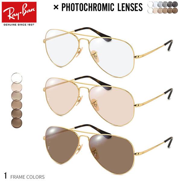 レイバン 調光 サングラス 眼鏡 色が変わる UVカット 紫外線カット フォトクロミック Ray-Ban RX6489 2500 55サイズ 58サイズ AVIATOR アビエーター あす楽対応 RAYBAN UV400 ダテメガネ 2WAY 安全 健康 [OS]