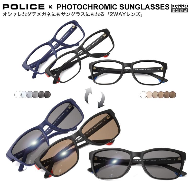 POLICE ポリス サングラス SPLA68J PC 55サイズ 調光 眼鏡 色が変わる フォトクロミック UV400 UVカット 紫外線カット ダテメガネ 2WAY 安全 健康 [OS] メンズ レディース
