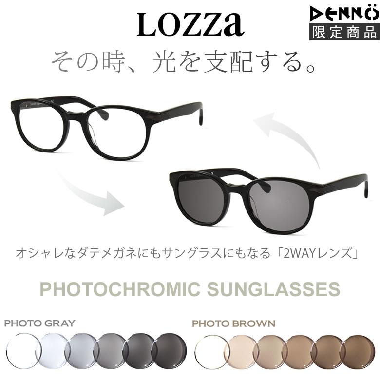 ロッツァ 調光 サングラス 眼鏡 色が変わる UVカット 紫外線カット フォトクロミック LOZZA VL4102 UV400 ダテメガネ 2WAY 安全 健康 [OS]