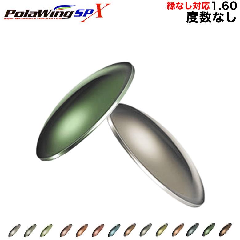コンベックス ポラウィング 度数なし COMBEX POLAWING SPX160 縁無し・8カーブにも対応したハイブリッドレンズ