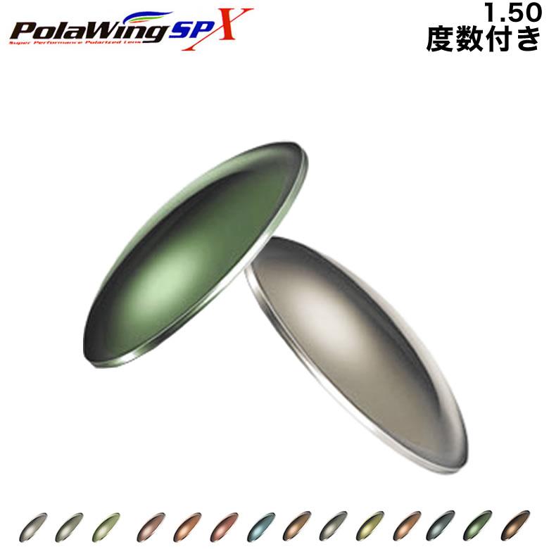 コンベックス ポラウィング 度数入り COMBEX POLAWING SPX 1.50 全てが一新されたNEW POLAWING