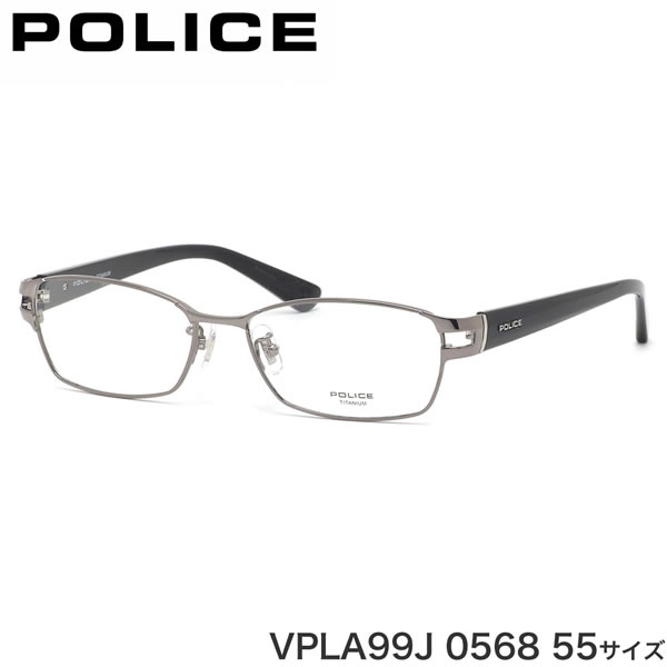 ポリス POLICE メガネ VPLA99J 0568 55サイズ シルバー スマート シャープ ビジネス メンズ レディース