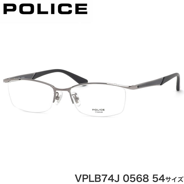 ポリス POLICE メガネ VPLB74J 0568 54サイズ ハーフリム チタニウム 軽い 軽量 ガンメタル ビジネス メンズ レディース