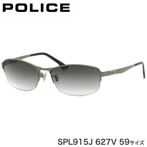 ポリス POLICE サングラス SPL915J 627V 59サイズ VIBE バイブ ハーフリム カールトン グリーンレンズ かっこいい メンズ レディース