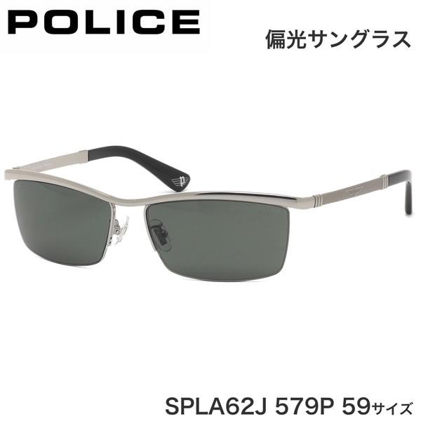 ポリス POLICE サングラス SPLA62J 579P 59サイズ ORIGINS オリジン カールトン 偏光サングラス メンズ レディース