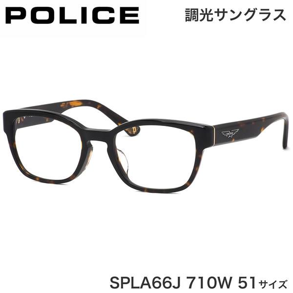 ポリス POLICE サングラス SPLA66J 710W 51サイズ ORIGINS オリジンズ 調光レンズ キーホールブリッジ べっ甲 デミ かっこいい メンズ レディース