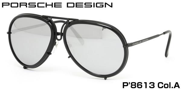 【14時までのご注文は即日発送】PORSCHE DESIGN (ポルシェデザイン) サングラス P8613 A 64 スペアレンズ付属 メンズ レディース【あす楽対応】【LOS30】