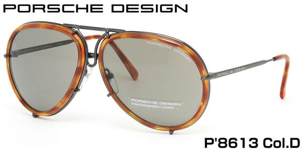 【14時までのご注文は即日発送】PORSCHE DESIGN (ポルシェデザイン) サングラス P8613 D 64 スペアレンズ付属 メンズ レディース【あす楽対応】【LOS30】