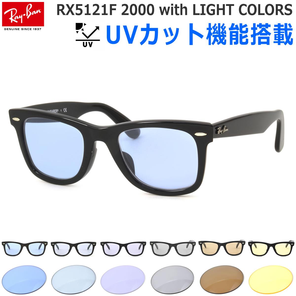 レイバン 眼鏡 サングラス ライトカラー Ray-Ban UVカット付き ライトブルー RX5121F 2000 50サイズ レイバン RAYBAN ウェイファーラー WAYFARER 伊達メガネ ブルーレンズ 紫外線カット あす楽対応 フルフィット メンズ レディース [OS]