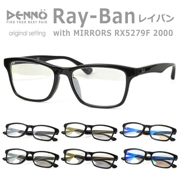 電脳眼鏡 オリジナル レイバン with ライトミラー サングラスセット Ray-Ban RX5279F 2000 Ray-Ban RayBan カラーミラー クリアミラー メガネ フレーム ブルーライトカット メンズ レディース