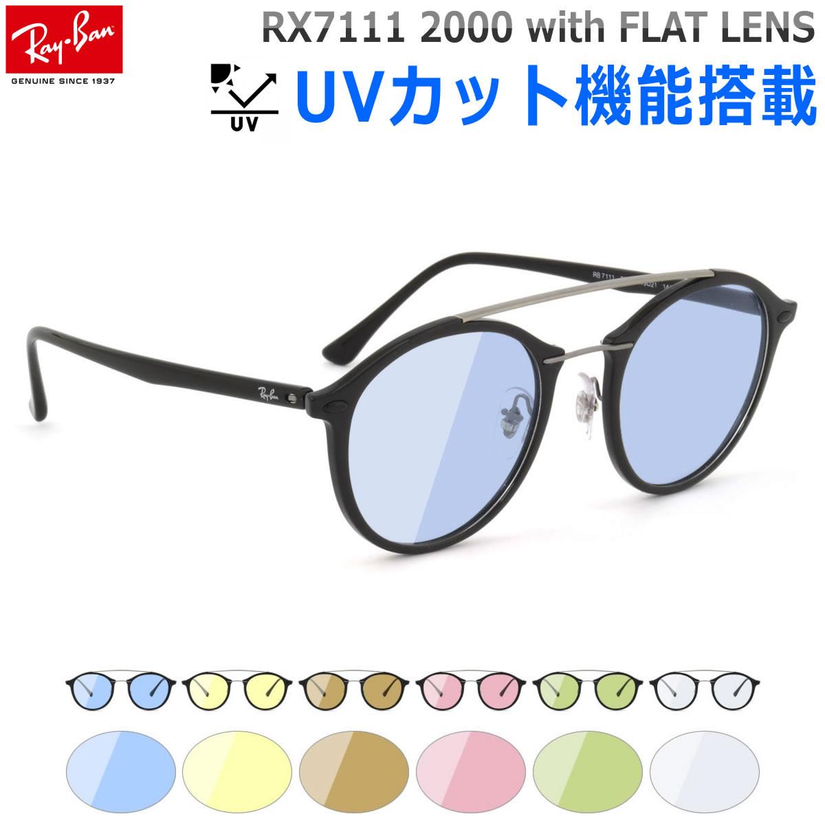 Ray-Ban レイバン UVカット付き ライトカラーサングラス セット RX7111 2000 49サイズ 51サイズLight Ray(ライトレイ) ラウンド 丸メガネ ツーブリッジ フラットライトカラー フラットレンズ ライトカラー 紫外線カット RayBan メンズ レディース [OS]