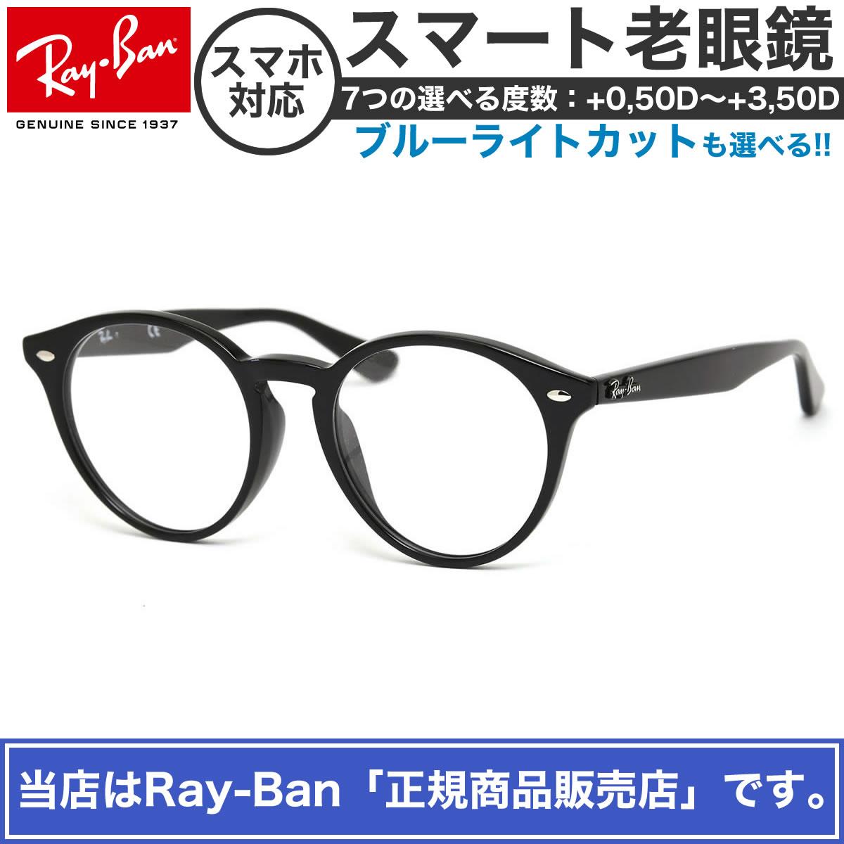 レイバン スマート老眼鏡 Ray-Ban RX2180VF 2000 51サイズ 国内正規品 レディースモデル ラウンド 丸メガネ 非球面 UVカット紫外線カット ブルーライトカット RAYBAN リーディンググラス シニアグラス 老眼鏡 プレゼント 敬老の日 父の日 母の日[OS]
