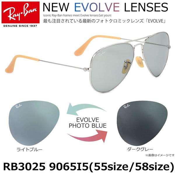 レイバン サングラス RB3025 9065I5 55サイズ 58サイズ