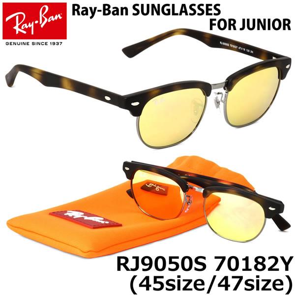 Ray-Ban レイバン サングラスRJ9050S 70182Y 45サイズ 47サイズクラブマスター ジュニア CLUBMASTER JUNIOR スクエア ブローレイバン RayBan 子供用 キッズ用