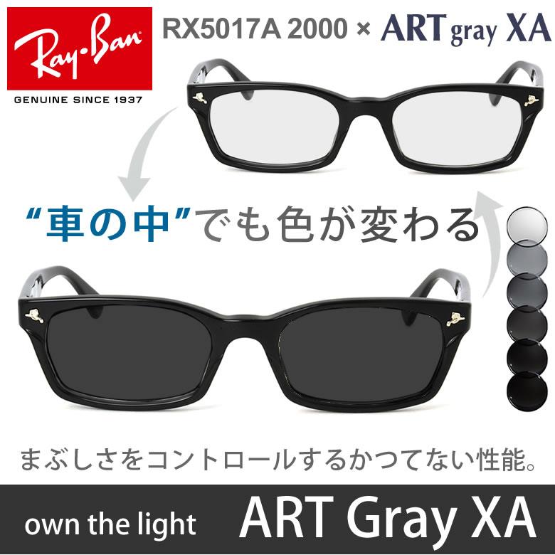 レイバン 調光レンズセット 色が変わる まぶしさ 紫外線カット アートグレー Ray-Ban メガネフレーム RX5017A 2000 52サイズ あす楽対応 RAYBAN UV400 ダテメガネ サングラス 2WAY 安全 健康 運転 ドライブ 車 [OS]