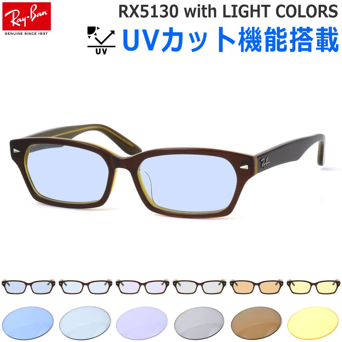 Ray-Ban レイバン UVカット付き ライトカラーサングラス セット RX5130 2312/2313 LIGHT COLORS 55サイズ レイバン サングラスセット 生産終了 廃番 レア 希少 伊達メガネ ブルーレンズ 紫外線カット RayBan メンズ レディース [OS]