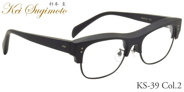 【Kei Sugimoto メガネ】杉本圭 メガネフレーム KS-39 2【あす楽対応】