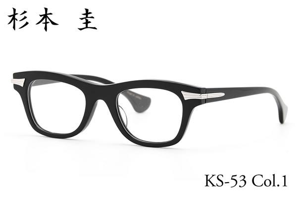 【Kei Sugimoto メガネ】杉本圭 メガネフレーム KS-53 1 49【あす楽対応】