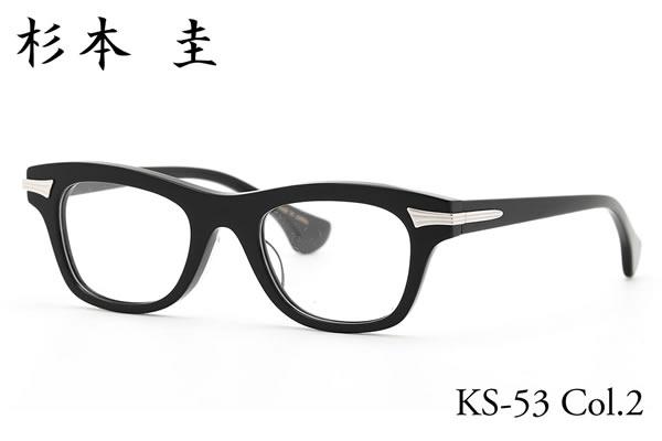 Kei Sugimoto メガネ 杉本圭 メガネフレーム KS-53 2 49 あす楽対応