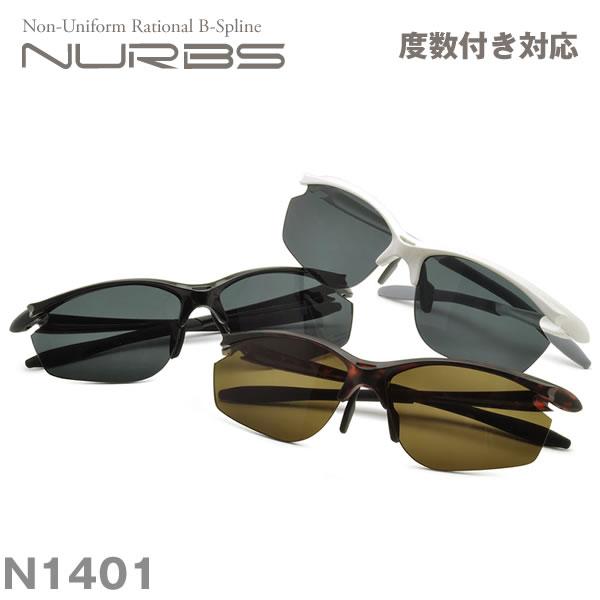N1401 Nurbs(ヌーブス)お度数付きスポーツサングラス