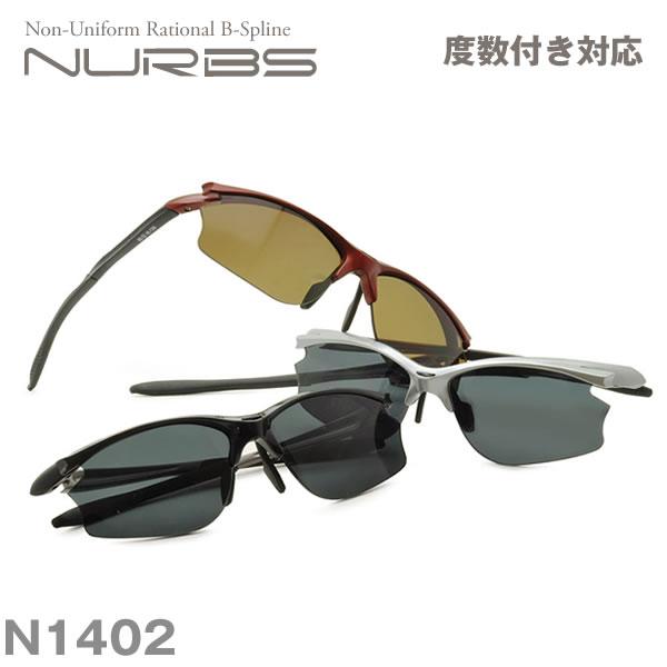N1402 Nurbs(ヌーブス)お度数付きスポーツサングラス