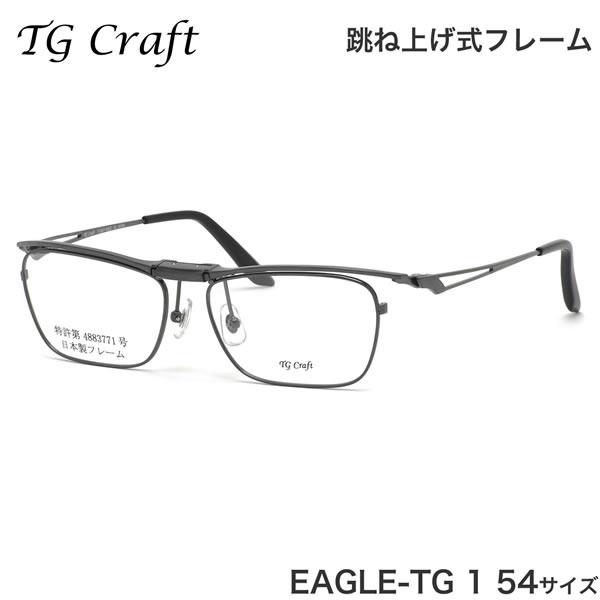ティージークラフト TG Craft メガネ EAGLE-TG 1 54サイズ Eagle-TG イーグルTG Col.1 跳ね上げ式 日本製 スクエア チタン 軽量 ティージークラフトTGCraft メンズ レディース