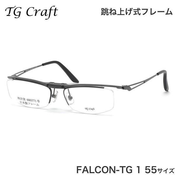 ティージークラフト TG Craft メガネ FALCON-TG 1 55サイズ Falcon-TG ファルコンTG Col.1 跳ね上げ式 日本製 スクエア チタン 軽量 ティージークラフトTGCraft メンズ レディース
