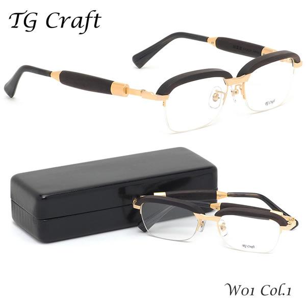 ティージークラフト TG Craft メガネW01 C1 53サイズTG Craft 木製フレーム ナイロール  日本製 スクエア チタンティージークラフトTGCraft 伊達メガネレンズ無料 メンズ レディース