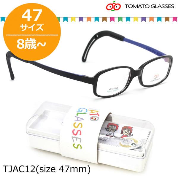 【TOMATO GLASSES】(トマトグラッシーズ) キッズ用メガネ 度数付きレンズセット メガネ フレーム TJAC 12 47サイズ オシャレ おしゃれ おすすめ 可愛い 安全 安心 ジュニアA 軽量 柔らかい 8歳~ トマトグラッシーズ TOMATO GLASSES 子供用 キッズ用