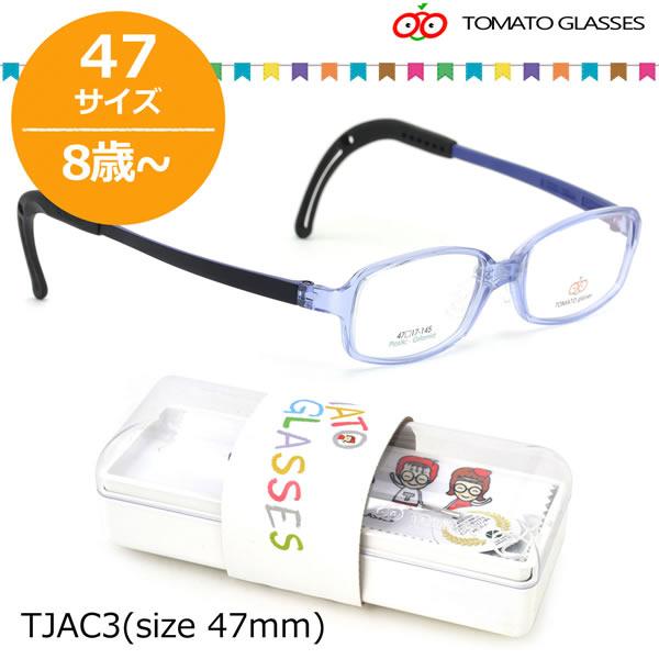 【TOMATO GLASSES】(トマトグラッシーズ) キッズ用メガネ 度数付きレンズセット メガネ フレーム TJAC 3 47サイズ オシャレ おしゃれ おすすめ 可愛い 安全 安心 ジュニアA 軽量 柔らかい 8歳~ トマトグラッシーズ TOMATO GLASSES 子供用 キッズ用