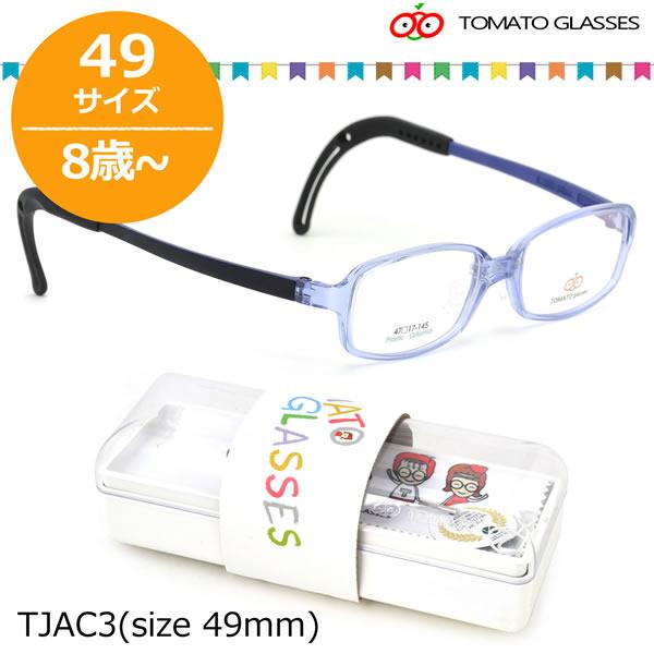 【TOMATO GLASSES】(トマトグラッシーズ) キッズ用メガネ 度数付きレンズセット メガネ フレーム TJAC 3 49サイズ オシャレ おしゃれ おすすめ 可愛い 安全 安心 ジュニアA 軽量 柔らかい 8歳~ トマトグラッシーズ TOMATO GLASSES 子供用 キッズ用