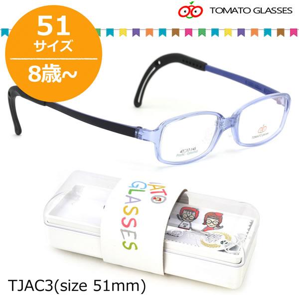 【TOMATO GLASSES】(トマトグラッシーズ) キッズ用メガネ 度数付きレンズセット メガネ フレーム TJAC 3 51サイズ オシャレ おしゃれ おすすめ 可愛い 安全 安心 ジュニアA 軽量 柔らかい 8歳~ トマトグラッシーズ TOMATO GLASSES 子供用 キッズ用