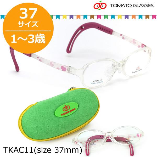 【TOMATO GLASSES】(トマトグラッシーズ) キッズ用メガネ メガネ フレーム TKAC 11 37サイズ オシャレ おしゃれ おすすめ 可愛い 安全 安心 キッズA 軽量 柔らかい 1歳~3歳 トマトグラッシーズ TOMATO GLASSES 子供用 キッズ用